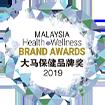 Health & Wellness Brand Awards 2019